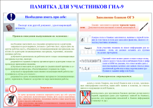 Pamyatka_GIA_9_2015(3)