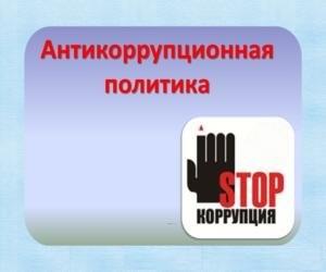 antikorrupcija