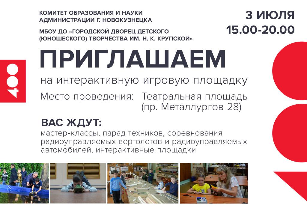 Афиша_Театральная площадь,03.07.2018