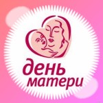 vsemirnyy-den-materi-kartinki-154559