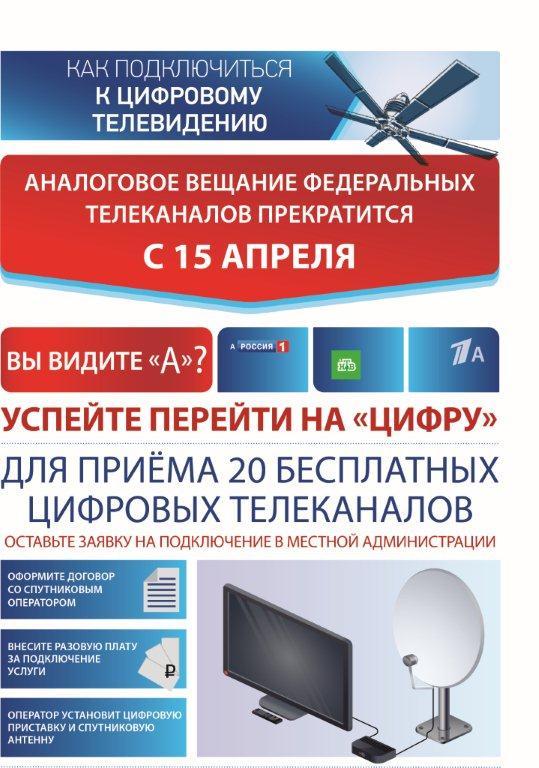 listovka_sputnik_28 12 2018_v15(3)