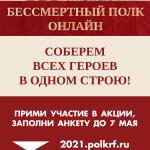 04.20_Баннер_Бессмертный_полк_вертикальный_статика-02